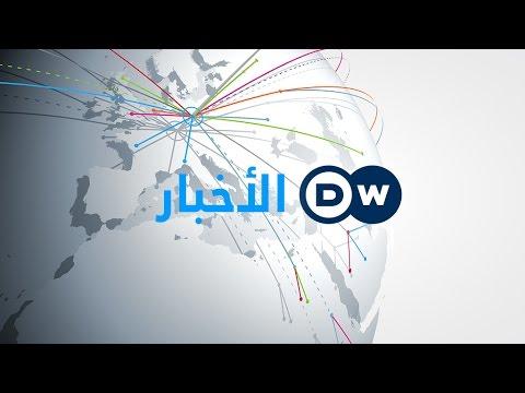 تابعونا على DW عربية مباشر
