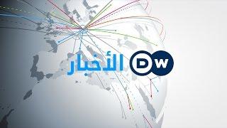 البث المباشر لقناة DW عربية