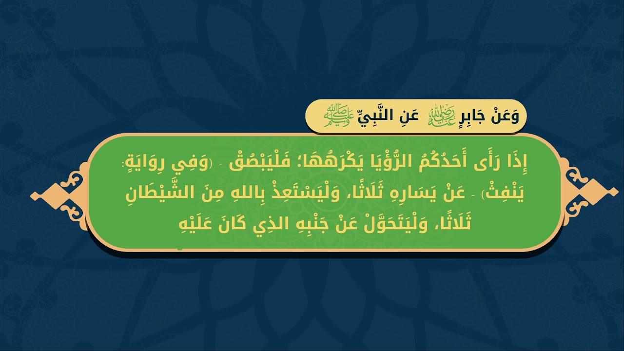 آداب الرؤيا السيئة إعداد و تقديم فضيلة الشيخ المفسر علي بن عبدالله