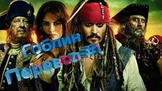 Гоблин перевод фильма Пираты Карибского Моря
