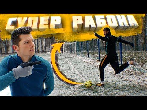 СУХОЙ ЛИСТ РАБОНОЙ vs. EVONEON