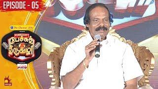 Pechu Thiruvizha-Kalaignar tv Show