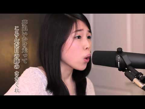Eurie ユーリ「糸」Cover