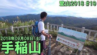 登山2018シーズン19日目@手稲山】 地震発生後、2日間ジッと家にいた...