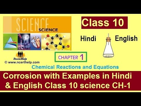 Corrosion with Examples in Hindi & English cbse board class 10 ...