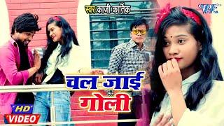 #Video- चल जाई गोली I #Kaji Kartik I Chal Jai Goli 2020 Bhojpuri Hd Video Song