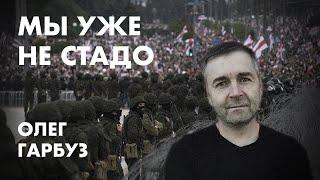 Мы уже не стадо  -  Олег Гарбуз