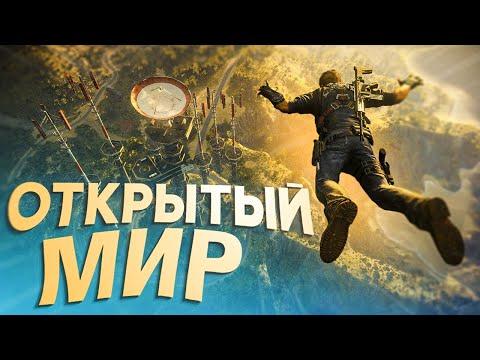 Топ 10 Игр С Открытым Миром Для Слабых, Средних И Мощных ПК. Игры С Открытым Миром