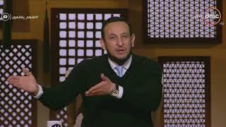 لعلهم يفقهون -  الشيخ رمضان عبد المعز: كسر خاطر المؤمن أشد عند الله من كسر الكعبة
