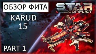 ВЗЛОМЩИК►KARUD - ОБЗОР ФИТА#1►Star Conflict