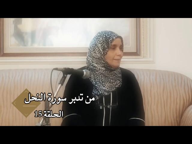 حين يرد الله بك خيرا: مقطع قصير من تدبر سورة النحل الحلقة 15