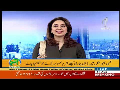 Aaj Pakistan With Sidra Iqbal | 11 August 2020 | Aaj News | AJT