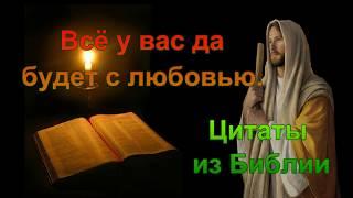 Всё у вас да будет с любовью Цитаты из Библии
