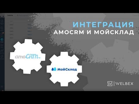 Интеграция C АmoCRM с Сервисом МойСклад.  Система автоматизации складского учета