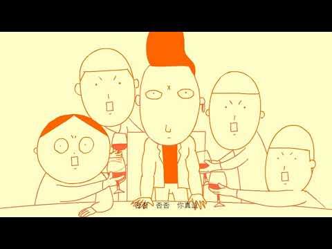 禽兽超人图_第一季 第八集:禽兽超人同学会 - YouTube