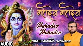 Mahadev Mahadev I VINOD SHARMA