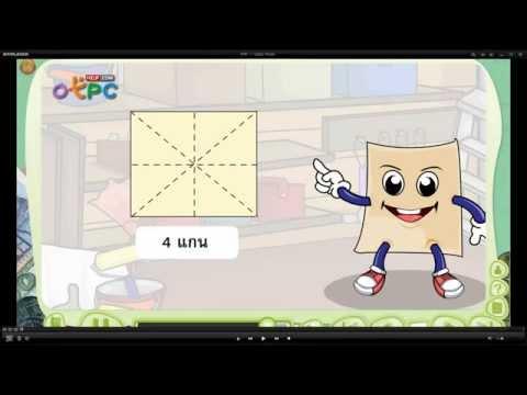รูปที่มีแกนสมมาตร - สื่อการเรียนการสอน คณิตศาสตร์ ป.3