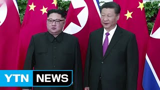 Kim Jong-un is on 2-day trip to China / YTN