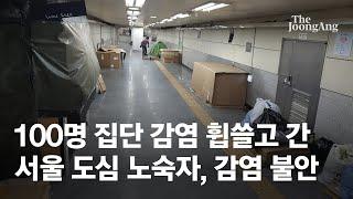 100명 집단 감염에도 '노 마스크'…서울 도심 노숙자…