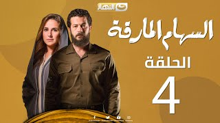 al seham al marka eps 04 | السهام المارقة - الحلقة الرابعة - ح4