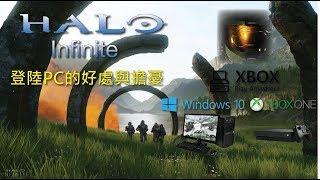 為何《Halo Infinite 最後一戰:無限》要登陸Win 10 PC