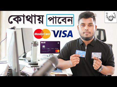 MasterCard or Visa কোথা থেকে পাবেন ? HOW TO GET MASTERCARD VISA CARD in Bangladesh