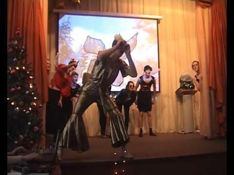 Видео: новый год в стиле 11 класса , муха цокотуха