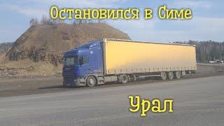 Дальнобой, Сим, Урал, Сибирь