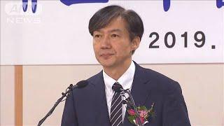 チョ・グク氏の親族を拘束 韓国検察(19/09/14)