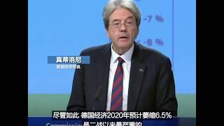 欧盟警告疫情后的经济困境