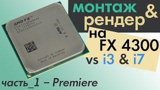 Монтаж и рендеринг на FX 4300 | часть 1