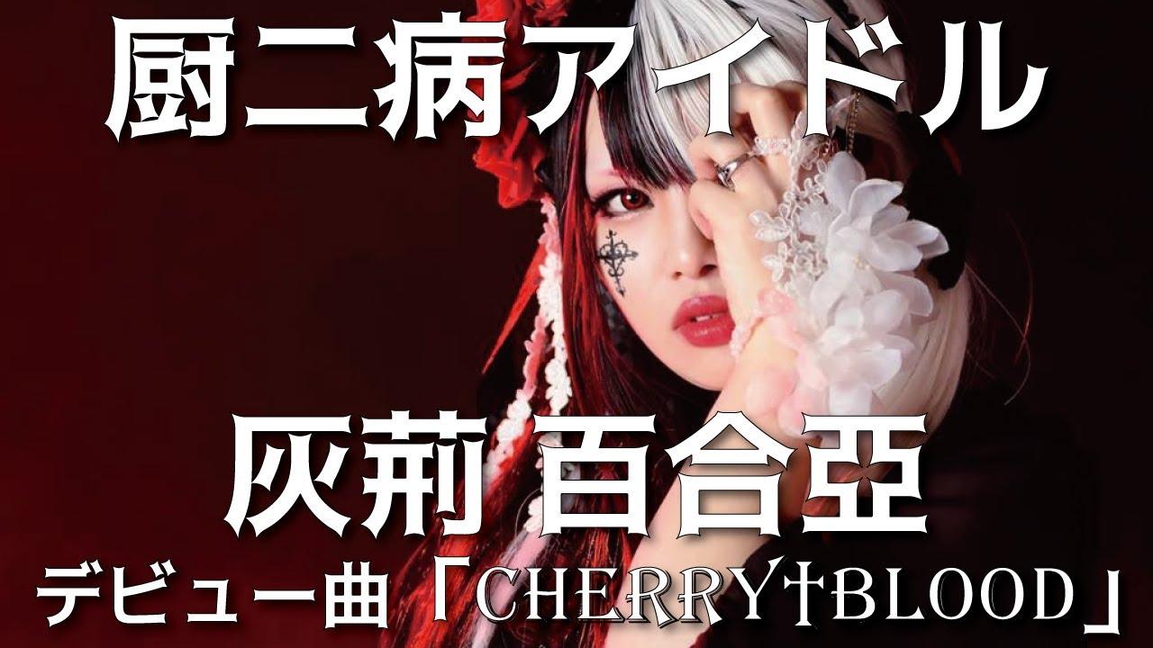 灰荊 百合亞 (Haibara Yuria) – Cherry†Blood
