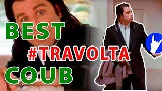 BEST COUB Travolta || Лучшие Coub приколы в стиле Travolta 18+