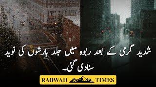 Rabwah Weather Updates 9/07/2021