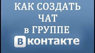 Как Создать ЧАТ в Группе Вконтакте в 2018?