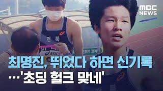 최명진, 뛰었다 하면 신기록…'초딩 헐크 맞네' (2020.10.28/뉴스데스크/MBC)