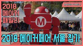 메이커 패밀리가 2018 메이커 페어 서울에 참가를 했습니다.