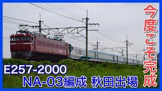 【今度こそ完成】E257系2000番台NA-03編成残工事施工!秋田出場配給輸送