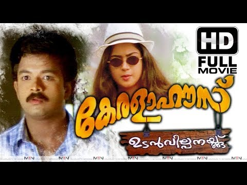 kerala house udan vilpanakku full malayalam movie jayasurya mallu movie malayalam cinema online malayalam film movie full movie feature films cinema kerala hd middle trending trailors teaser promo video   malayalam film movie full movie feature films cinema kerala hd middle trending trailors teaser promo video