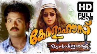 Kerala House Udan Vilpanakku Full Malayalam Movie | Jayasurya Mallu Movie | #Malayalam Cinema Online