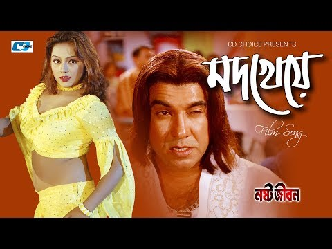 Mod Kheye | Agun | Manna | Nodi | Omar Sani | Bangla Movie Song | FULL HD