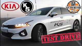 KIA K5 GTLine 2020 Test Drive/КИА К5 Avto-Rush