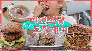 비건식당 도장깨기 in서울 ep4. 야미요밀 | 합정 채식식당