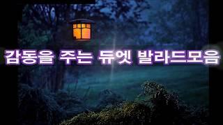 감동을 주는 듀엣 발라드모음 kpop 韓國歌謠