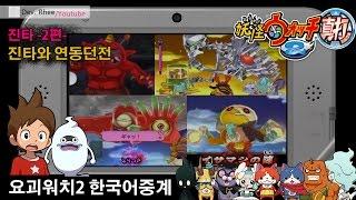 [3DS/요괴워치2]진타 -2편- 연동던전,도깨비,강력한 보스들 등장!