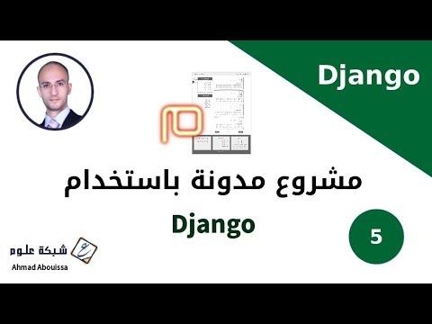 مدونة django | تعريب بوتستراب وضبط شريط التنقل العلوي