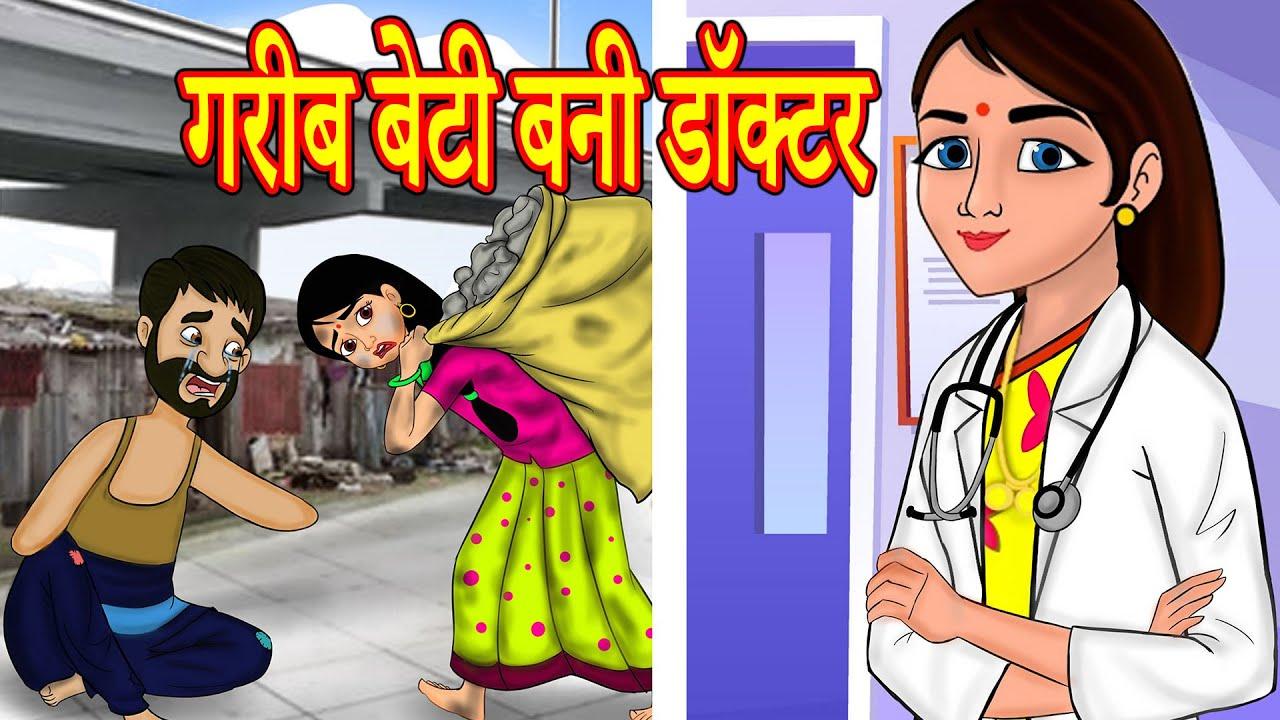 गरीब बेटी बनी डॉक्टर | Hindi Kahaniya | Stories in Hindi | Hindi Cartoon | Kahaniya | Hindi Stories