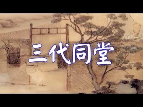 三代同堂~百孝經善歌~孝道歌曲卡拉字幕~Filial piety songs~親孝行の歌