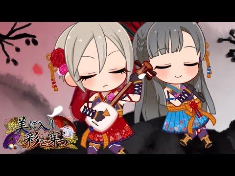 「デレステ」美に入り彩を穿つ (Game ver.) 2D Rich