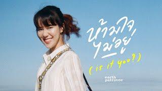 ห้ามใจไม่อยู่(is it you?) - Earth Patravee [Official MV]
